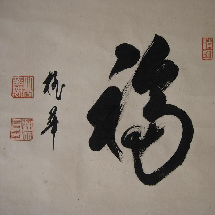 04FU113 Calligraphie