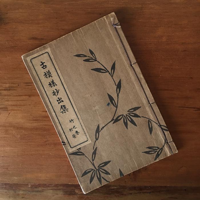 110-273 Livre ancien