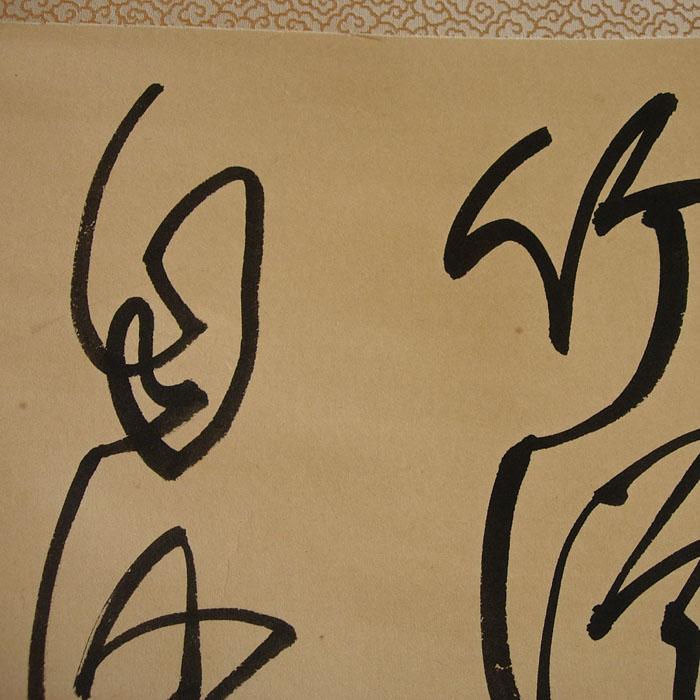17HA2 Calligraphie