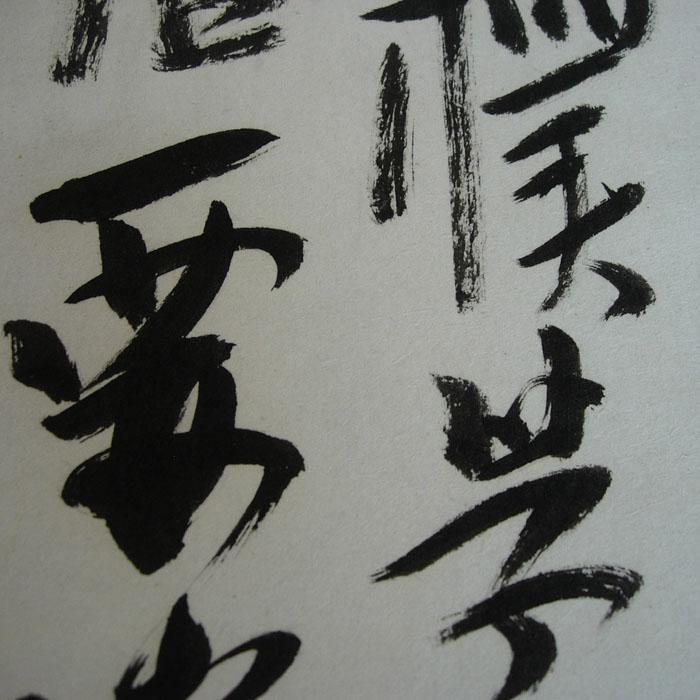 17HA21 Calligraphie