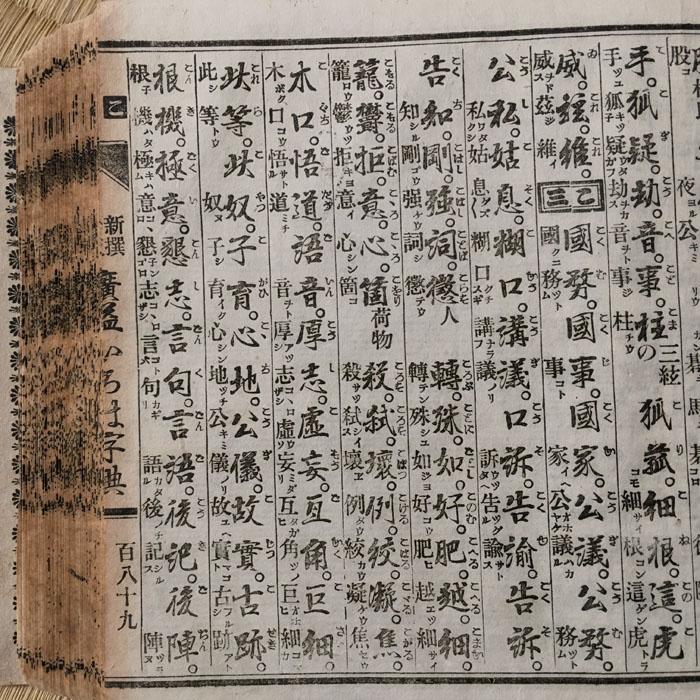 198-25 Dictionnaire
